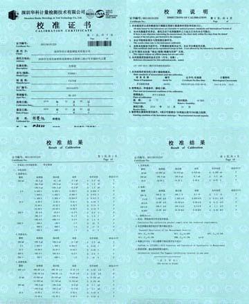 数字多用表校准证书图片