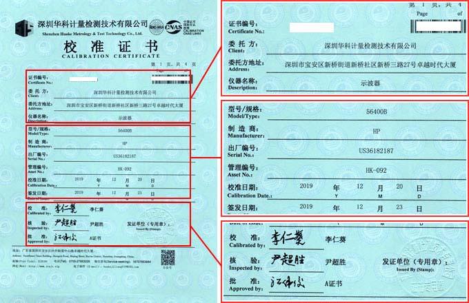 电阻表校准证书首页图片