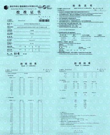 电阻表校准证书图片