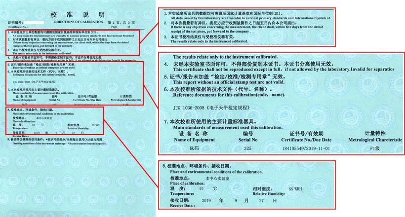 摩擦色牢度测试仪校准证书说明页图片