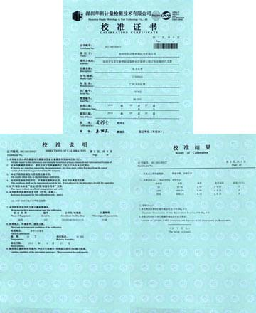 摩擦色牢度测试仪校准证书图片