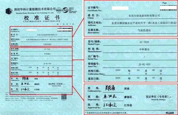 表面热损伤试验机校准证书首页图片