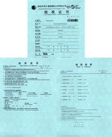 表面热损伤试验机校准证书图片