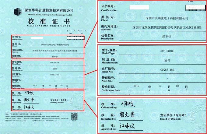 频率计校准证书首页图片