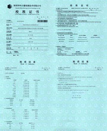 频率计校准证书图片