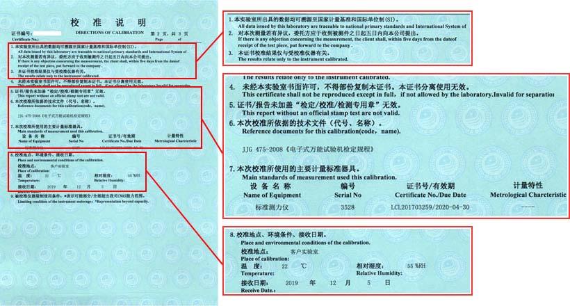 DIN耐磨试验机校准证书说明页图片