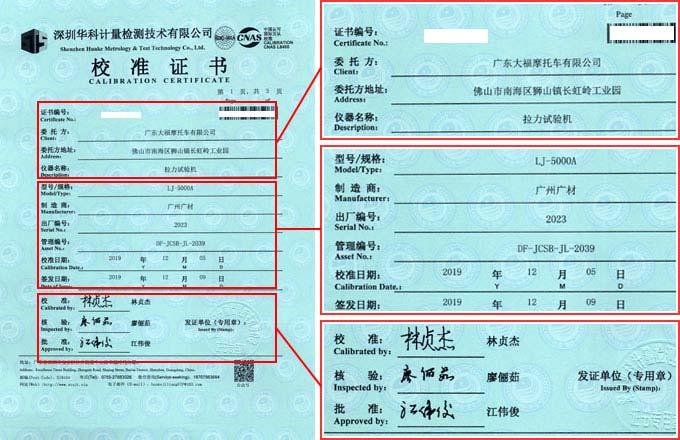 厚度计校准证书首页图片