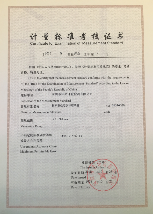 指示表检定仪标准装置计量标准考核证书