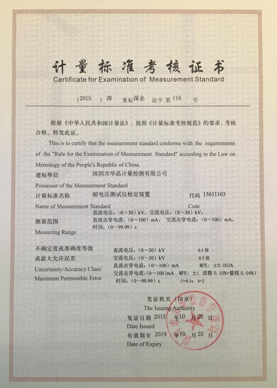 耐电压测试仪检定装置计量标准考核证书