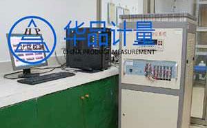 新疆皇堡玩具有限公司做仪器校准服务选择华品计量