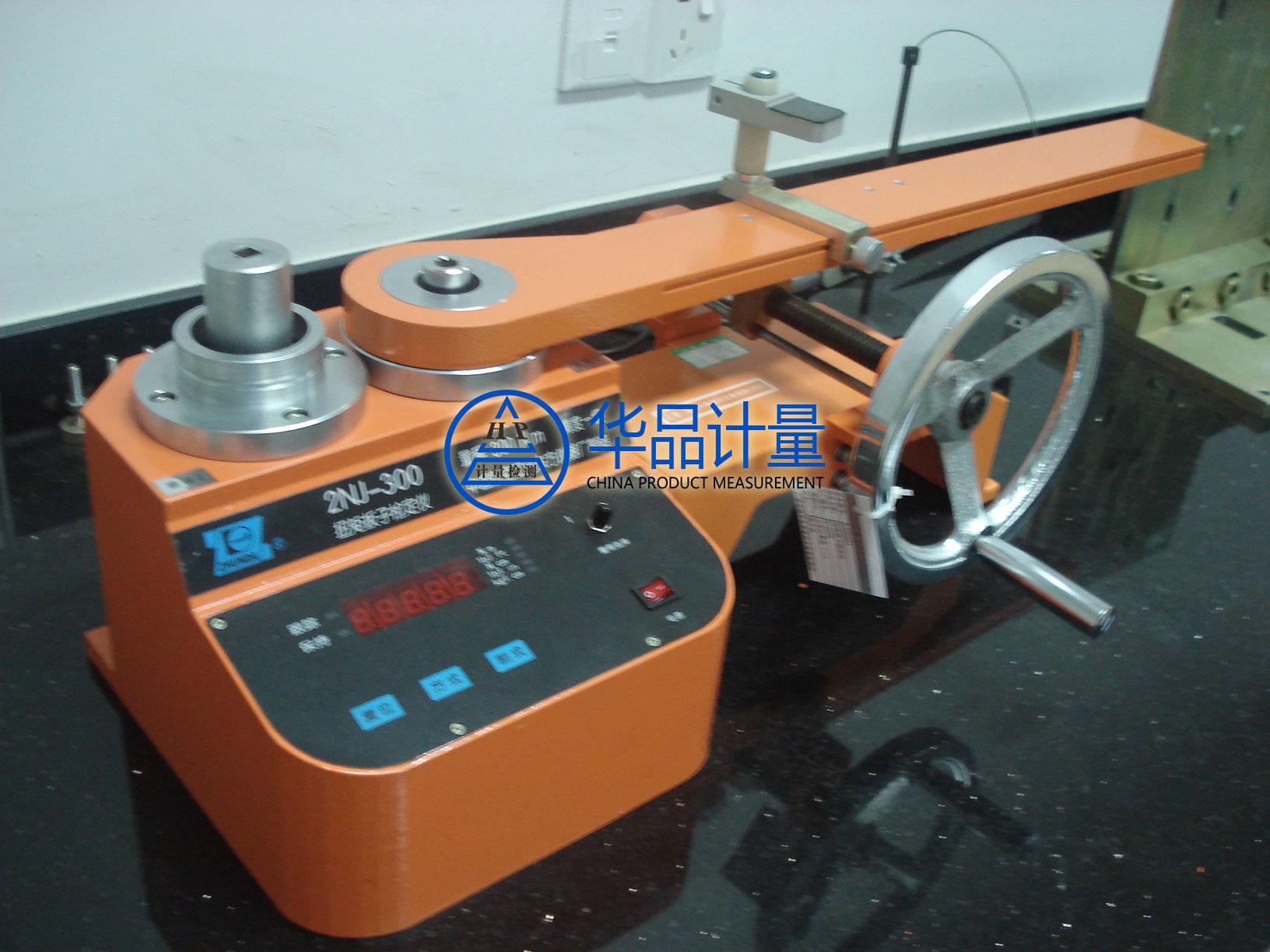 五金厂仪器校准实验室