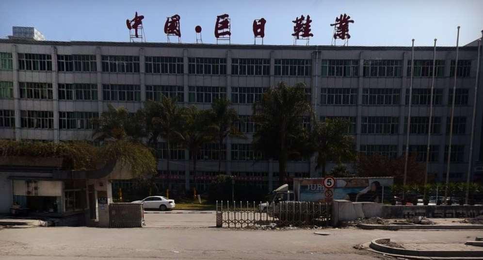 新疆巨日鞋业有限公司在温州选鞋类仪器校准找华品计量