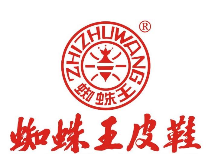 新疆永嘉县蜘蛛王鞋业有限公司鞋类仪器校准找华品计量