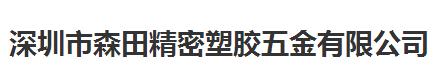 新疆深圳市森田精密塑胶五金有限公司做仪器校准找华品计