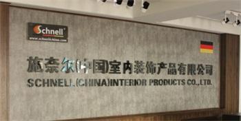 新疆辽宁施奈尔室内装饰产品有限公司做仪器校准找华品计