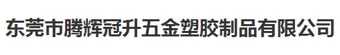 新疆东莞市腾辉冠升五金塑胶制品做仪器校准找华品计量