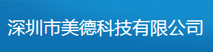 新疆深圳市美德精密科技有限公司做仪器校准找华品计量