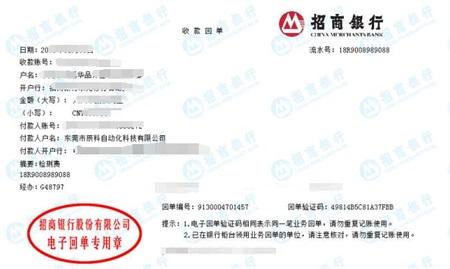 新疆东莞市辰科自动化科技有限公司做仪器校准找华品计量