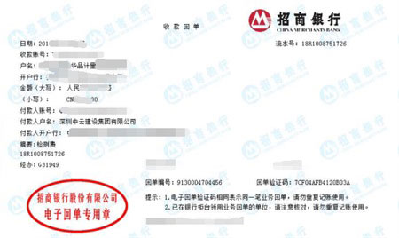 新疆深圳中云建设集团有限公司做仪器校准找博罗计量