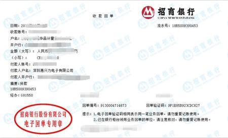 新疆深圳惠兴力电子有限公司做仪器校准找华品计量