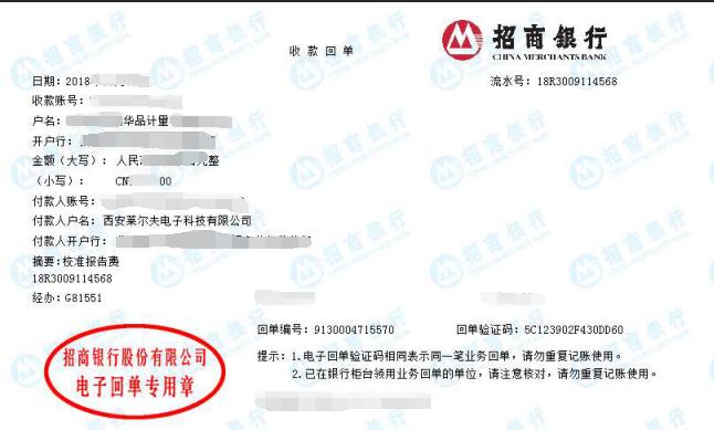 新疆西安莱尔夫电子科技有限公司做仪器校准找华品计量