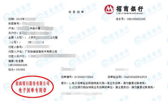新疆广东铁峰信息技术有限公司做仪器校准找华品计量