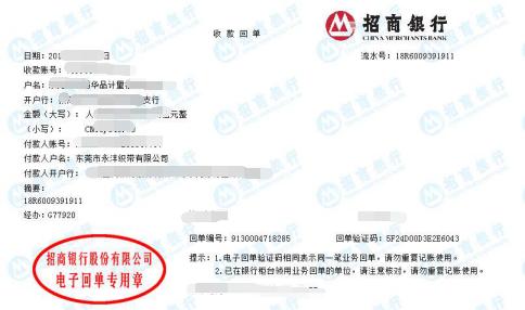新疆东莞市永沣织带有限公司做仪器校准找华品计量