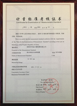 指示表检定仪标准装置标准考核证书