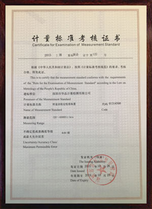 转速表检定校准装置标准考核证书