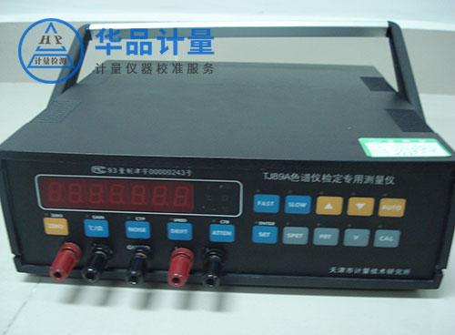 色谱仪检定专用测量仪